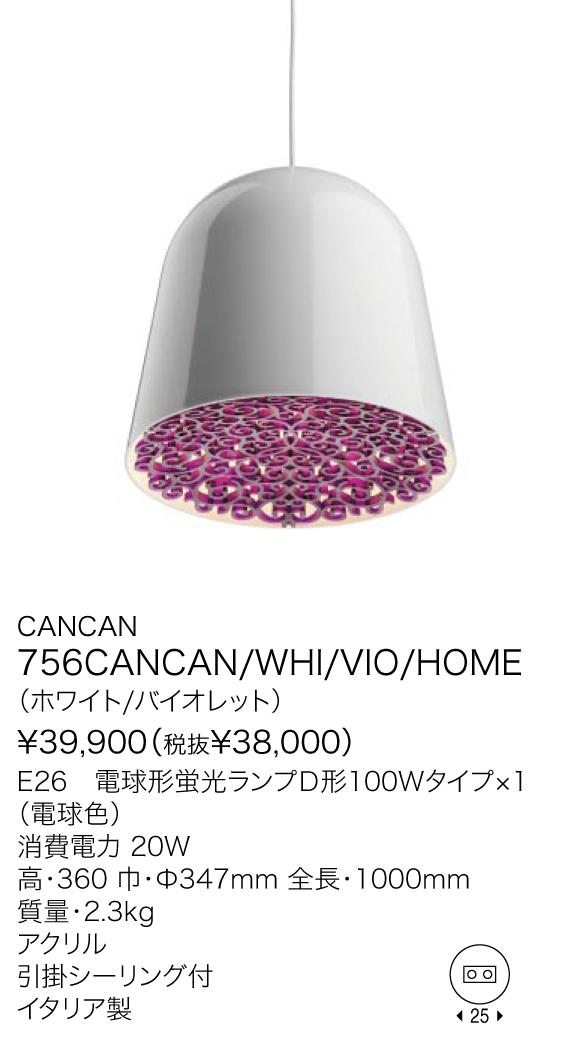 ヤマギワ yamagiwa ペンダント flos can can 756cancan whi vio home