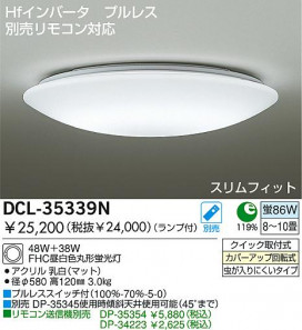 DAIKO 蛍光灯シーリング DCL-35339L/N