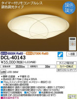 DAIKO 大光電機 和風調色シーリング DCL-40143
