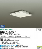 DAIKO 大光電機 シーリング DCL-40546A